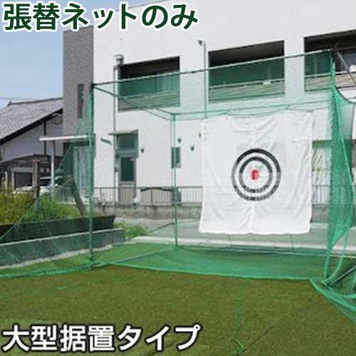 [最大1000円OFFクーポン★8/16 9:59迄] ゴルフネット GTR-300専用 張替えネット
