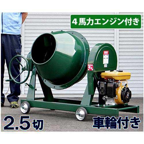 日工 コンクリートミキサー NGM2.5 4馬力エンジン+車輪付き (2.5切) 【返品不可】