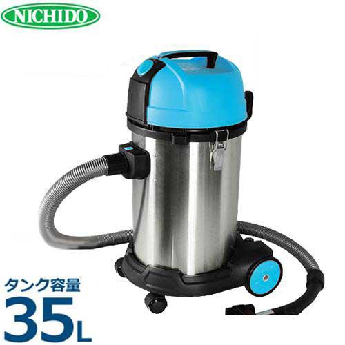 [最大1000円OFFクーポン] 日動 業務用掃除機 バキュームクリーナー NVC-S35L (乾湿両用/サイクロン) [業務用 掃除機 集塵機]