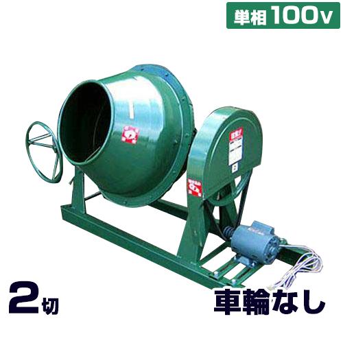 日工 コンクリートミキサー NGM2 単相100V300wモーター付/車輪無し [生コン モルタルミキサー]