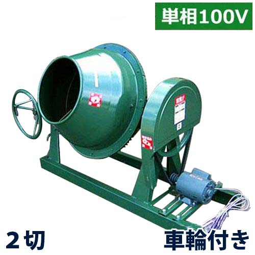 日工 コンクリートミキサー NGM2 単相100V300wモーター付/車輪付き [生コン モルタルミキサー]