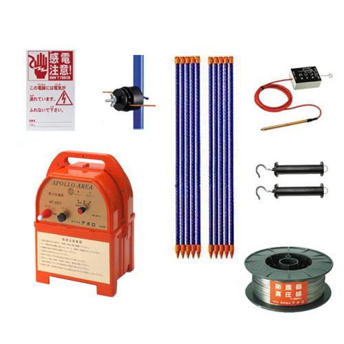 アポロ 電気柵 1反250m×2段張りセット (電池式/アルミ線) [電柵 電気牧柵]