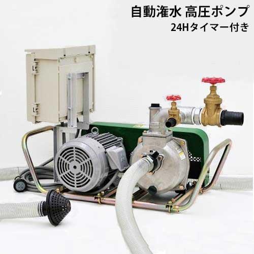 ミナト 高圧型 2インチ 自動灌水ポンプ 三相200V2.2Kw/3Hpモーター+24時間タイマー付きセット [大水量型 高揚程型 散水ポンプ 灌水ポンプ]