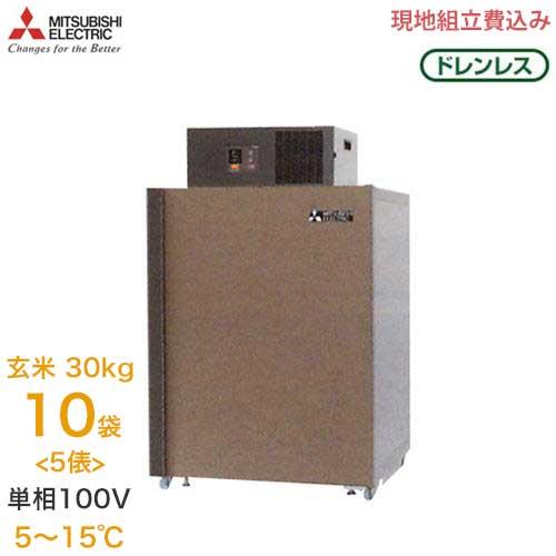三菱電機 玄米保冷庫 MTR600XC 《現地組立サービス付》 (単相100V/5~15℃/5俵) [低温貯蔵庫]