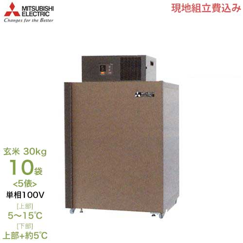 三菱電機 二温度帯保冷庫 MTR600XN 《現地組立サービス付》 (単相100V/5~15℃/5俵) [低温貯蔵庫]