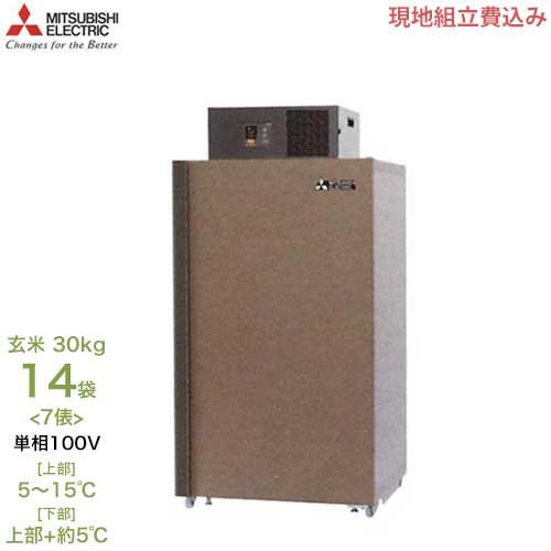三菱電機 二温度帯保冷庫 MTR820XN 《現地組立サービス付》 (単相100V/5~15℃/7俵) [低温貯蔵庫]
