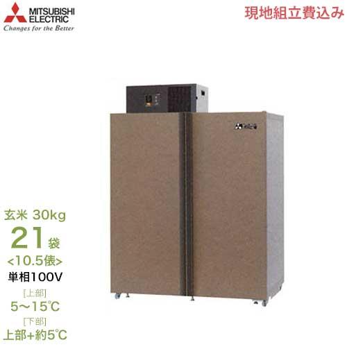 三菱電機 二温度帯保冷庫 MTR1400XN 《現地組立サービス付》 (単相100V/0~15℃/10.5俵) 【返品不可】