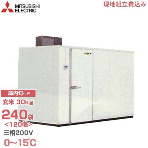 三菱電機 大容量型 玄米保冷庫 MTR3.0V20 (240袋/三相200V) 《現地設置+組立工事サービス付!》 【返品不可】