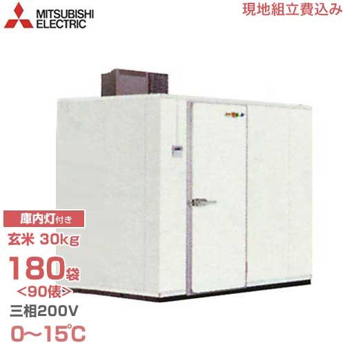 三菱電機 大容量型 玄米保冷庫 MTR2.25V16 (180袋/三相200V) 《現地設置+組立工事サービス付!》 【返品不可】