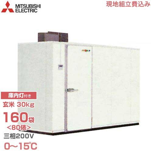 【史上最も激安】 大容量型 玄米保冷庫 《現地設置+組立工事サービス付!》 MTR2.0X10 [低温貯蔵庫]:ミナト電機工業 (160袋/三相200V) 三菱電機-DIY・工具