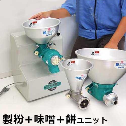 [最大1000円OFFクーポン] 国光社 ニューこだま号 製粉機+餅練り機+味噌すり機 NK-MSB型