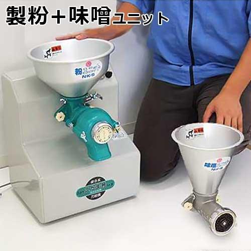 国光社 ニューこだま号 製粉機+味噌すり機 NK-SB型