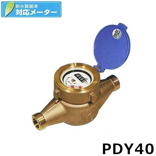 愛知時計電機 高性能乾式水道メーター(大口径) PDY40 本体のみ