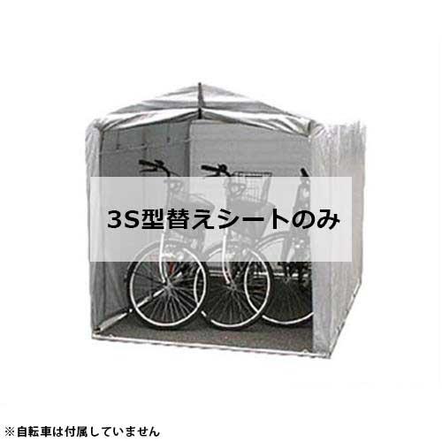 アルミス サイクルハウス 3S型用 替えシート