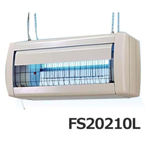 三興電機 屋外用 電撃殺虫器 FS20210L(配光制御タイプ)