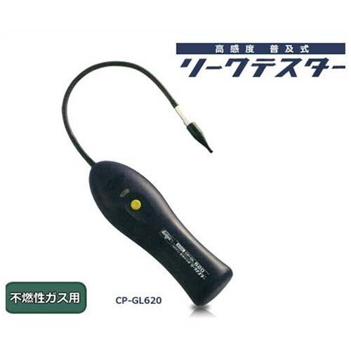 普及型 高感度リークテスター CP-GL620 (バキュームポンプ方式)