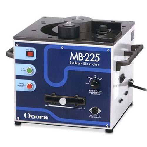 オグラ 可搬用 鉄筋曲機 MB-225