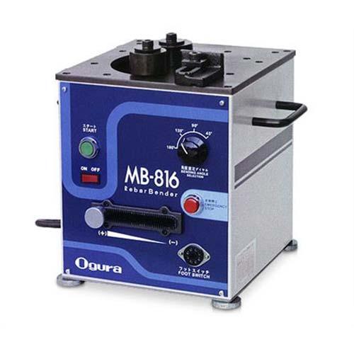 オグラ 可搬用 鉄筋曲機 MB-816 (180度曲げ3.0秒)