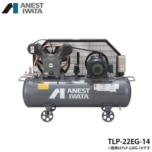 アネスト岩田 エアコンプレッサー TLP22EG-14 (3馬力/三相200V/2段圧縮型) [エアーコンプレッサー]