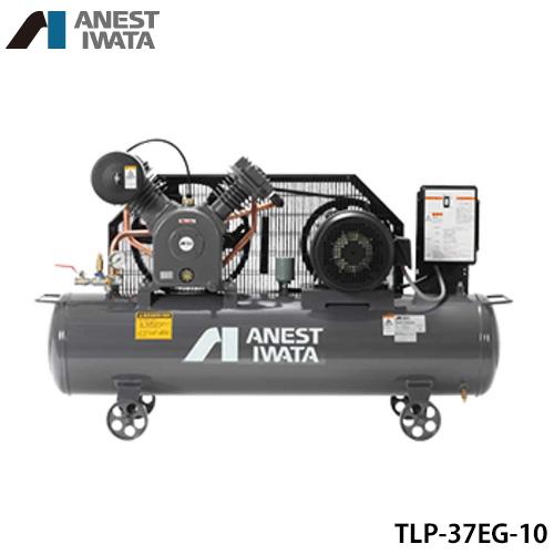 アネスト岩田 エアコンプレッサー TLP37EG-10 (5馬力/三相200V)