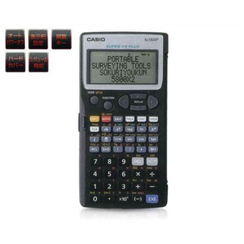 [最大1000円OFFクーポン] 測量電卓 即利用くん 測量プログラム内蔵電卓 S5800S2 [プログラム厳選型] 測量プログラム内蔵電卓 S5800S2