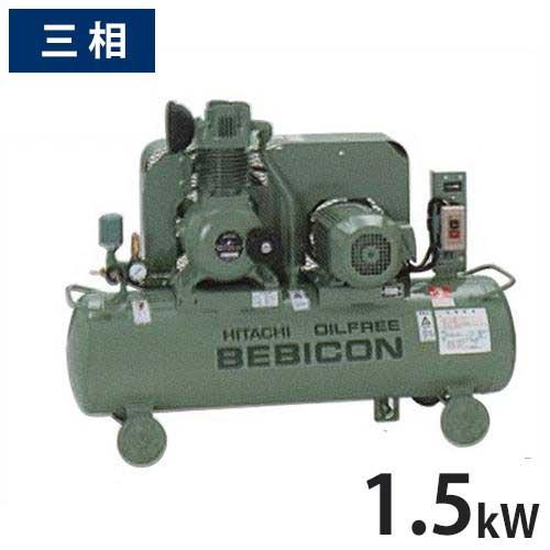日立産機 コンプレッサー オイルフリーベビコン 1.5OP-9.5GP5/6 (無給油式/三相200V/1.5kW) [コンプレッサー]