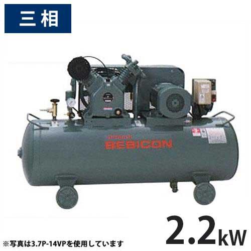 日立産機 コンプレッサー 中圧ベビコン 2.2P-14VP5/6 (給油式/圧力開閉器式/三相200V/2.2kW) [コンプレッサー]