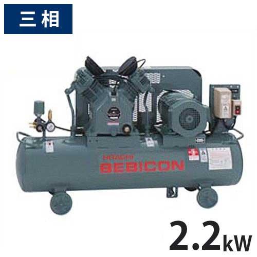 日立産機 コンプレッサー ベビコン 2.2P-9.5VP5/6 (給油式/圧力開閉器式/三相200V/2.2kW) [コンプレッサー]