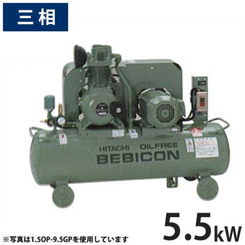 日立産機 コンプレッサー オイルフリーベビコン 5.5OP-9.5GP5/6 (無給油式/圧力開閉器式/三相200V/5.5kW)