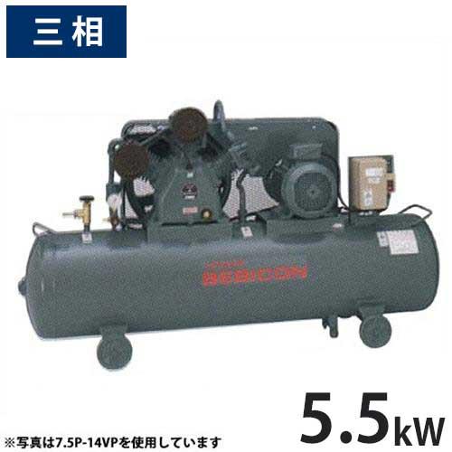 日立産機 コンプレッサー 中圧ベビコン 5.5P-14VP5/6 (給油式/圧力開閉器式/三相200V/5.5kW) [コンプレッサー]