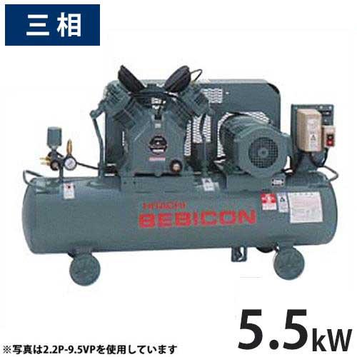 日立産機 コンプレッサー ベビコン 5.5P-9.5VP5/6 (給油式/圧力開閉器式/三相200V/5.5kW) [コンプレッサー]