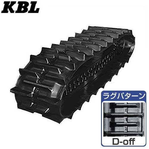 KBL コンバイン用ゴムクローラー 3338N7 (幅330mm×ピッチ72mm×リンク38個/ラグパターンD-off) 【返品不可】
