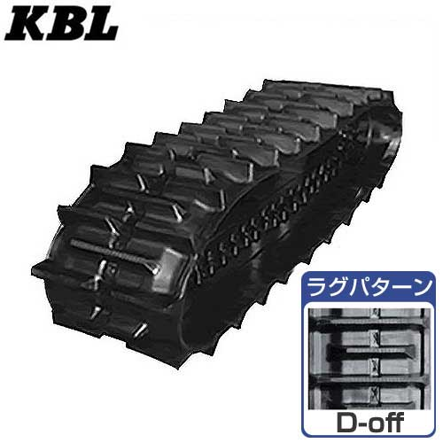 KBL コンバイン用ゴムクローラー 3335NS (幅330mm×ピッチ79mm×リンク35個/ラグパターンD-off) [ゴムキャタピラ]