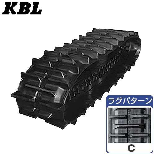 KBL コンバイン用ゴムクローラー 3635NS (幅360mm×ピッチ79mm×リンク35個/ラグパターンC) [ゴムキャタピラ]
