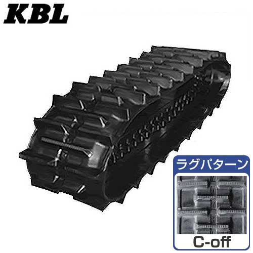多様な KBL コンバイン用ゴムクローラー KBL 4042NKT 4042NKT (幅400mm×ピッチ79mm×リンク42個/ラグパターンC-off) [ゴムキャタピラ], 総合ギフト専門店 ラプラス:336ee048 --- inglin-transporte.ch