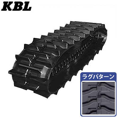 KBL コンバイン用ゴムクローラー 2533N8 (幅250mm×ピッチ84mm×リンク33個/ラグパターンC) 【返品不可】