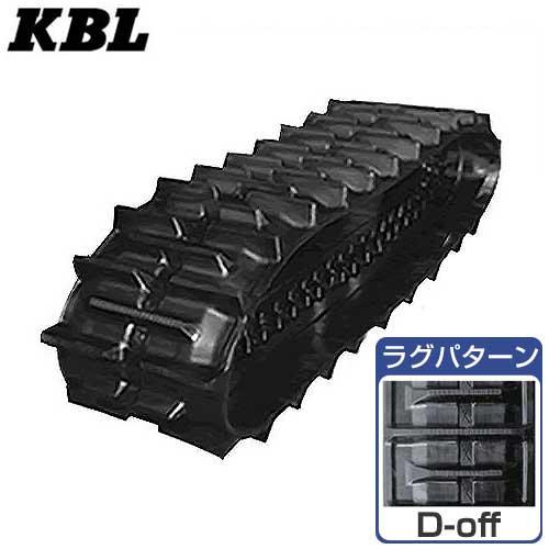 KBL コンバイン用ゴムクローラー 3338N8SR (幅330mm×ピッチ84mm×リンク38個/ラグパターンD-off) [ゴムキャタピラ]