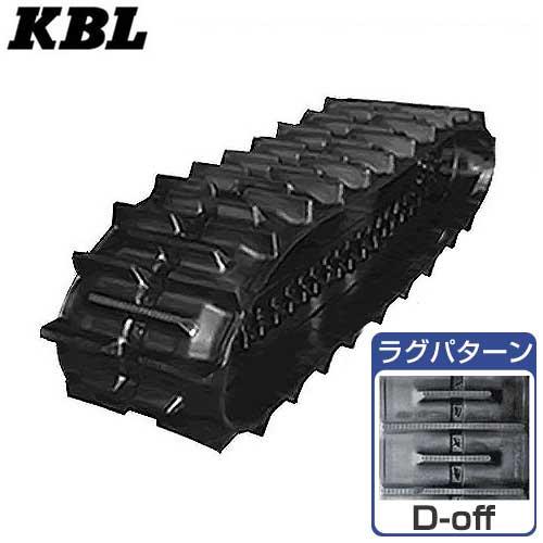 KBL コンバイン用ゴムクローラー 4242NS (幅420mm×ピッチ84mm×リンク42個/ラグパターンD-off) 【返品不可】
