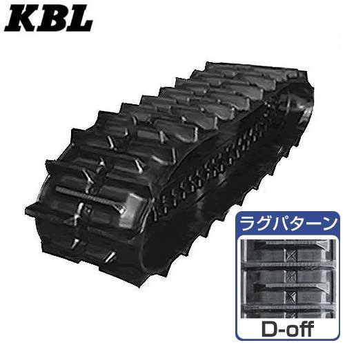KBL コンバイン用ゴムクローラー 4042NWS (幅400mm×ピッチ90mm×リンク42個/ラグパターンD-off) [ゴムキャタピラ]