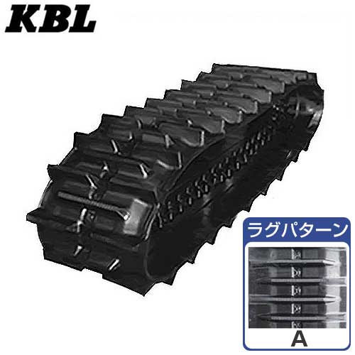 KBL コンバイン用ゴムクローラー 5051NAS (幅500mm×ピッチ90mm×リンク51個/ラグパターンA) 【返品不可】
