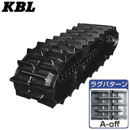 KBL コンバイン用ゴムクローラー 5558NAS (幅550mm×ピッチ90mm×リンク58個/ラグパターンA-off) 【返品不可】