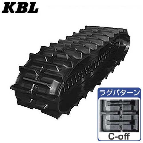KBL クボタ専用ゴムクローラー 3334NKS (幅330mm×ピッチ79mm×リンク34個/ラグパターンC-off) 【返品不可】