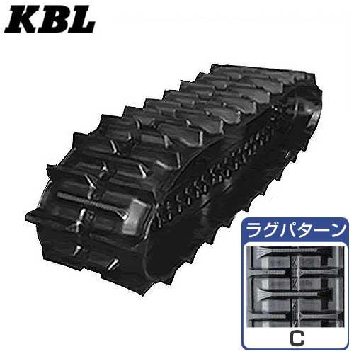 KBL クボタ専用ゴムクローラー 3645NKS (幅360mm×ピッチ79mm×リンク45個/ラグパターンC) [ゴムキャタピラ]