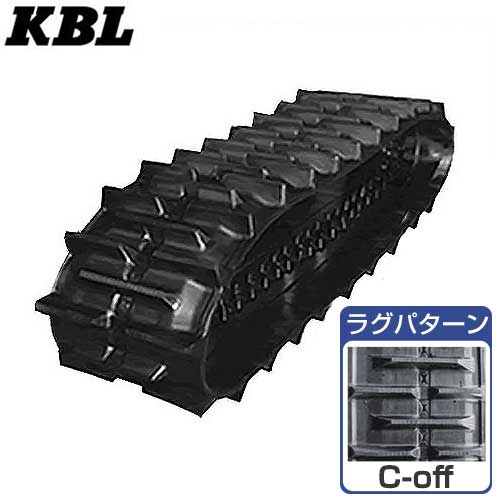 KBL クボタ専用ゴムクローラー 4246NKS (幅420mm×ピッチ90mm×リンク46個/ラグパターンC-off) [ゴムキャタピラ]