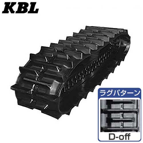 KBL クボタ専用ゴムクローラー 3639N9ER (幅360mm×ピッチ90mm×リンク39個/ラグパターンD-off) [ゴムキャタピラ]