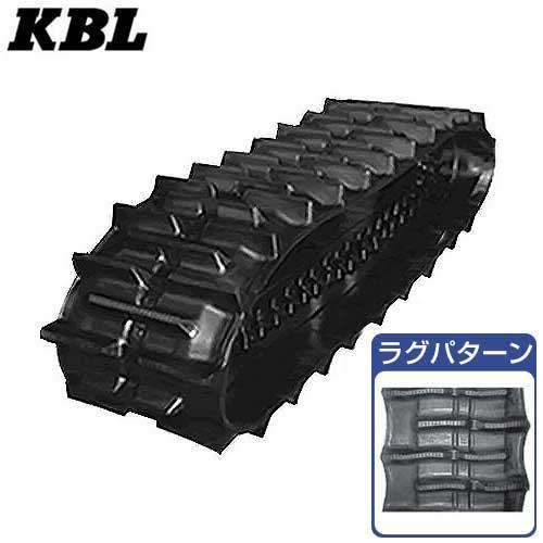 KBL クボタ専用ゴムクローラー 4550NER (幅450mm×ピッチ90mm×リンク50個) [ゴムキャタピラ]