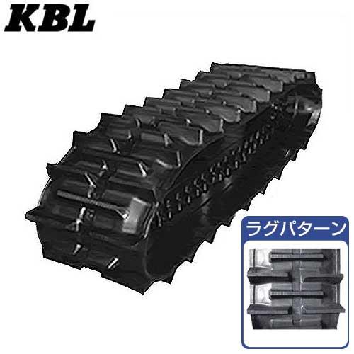 KBL クボタ専用ゴムクローラー 5558NER (幅550mm×ピッチ90mm×リンク58個) 【返品不可】
