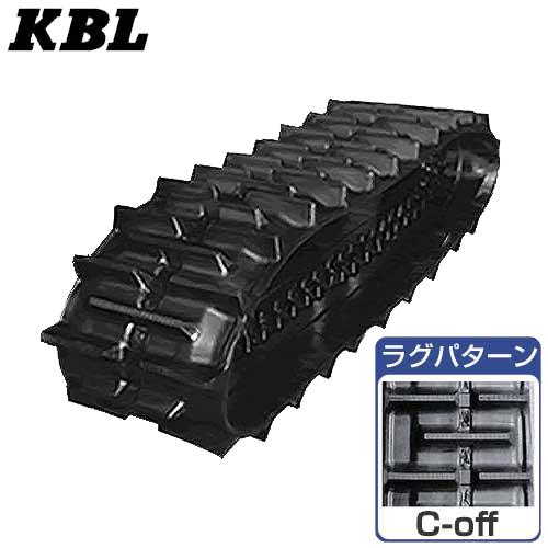 KBL トラクタ用クローラー 3337KP (幅330mm×ピッチ84mm×リンク37個/ラグパターンC-off) 【返品不可】