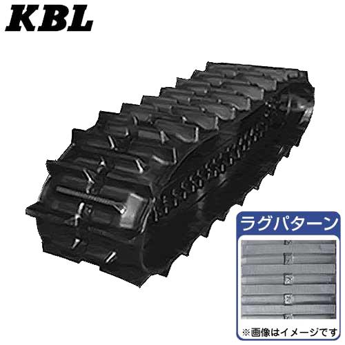 KBL トラクタ用クローラー 4542MK (幅450mm×ピッチ150mm×リンク42個) [ゴムキャタピラ]
