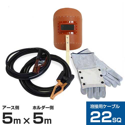 スズキッド22(SQ) 溶接オールキット Aセット 《ホルダー付コード5m+アースクリップ付コード5m+手持ち遮光面P-8+溶接用皮手袋》